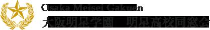 大阪明星学園 明星高等学校 同窓会ホームページ