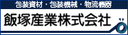 飯塚産業株式会社