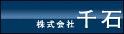 株式会社 千石